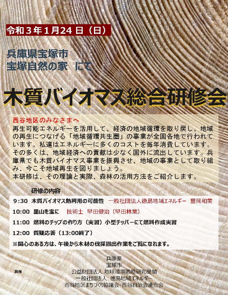 木質バイオマス総合研修会by宝塚西谷_ページ_1.jpg